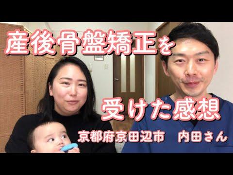 【産後骨盤矯正を受けた感想】京都府京田辺市30代のママさん 産後の腰痛・坐骨神経痛