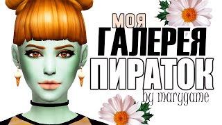 The sims 4: КАК СКАЧАТЬ СИМОВ В ГАЛЕРЕИ ПИРАТОК ?! (。・・)