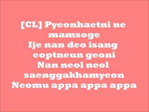 2ne1 - IT Hurts ( lyrics :)