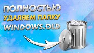 видео Как удалить папку Windows old