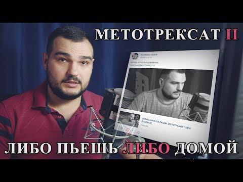 видео: ИЛИ ПРИНИМАЕШЬ МЕТОТРЕКСАТ - ИЛИ ЕДЕШЬ ДОМОЙ
