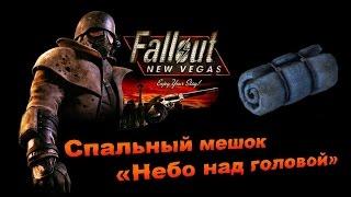 Fallout NV Lonesome Road - Спальный мешок Небо над головой
