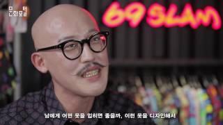 [문화직업30] 패션디자이너 편