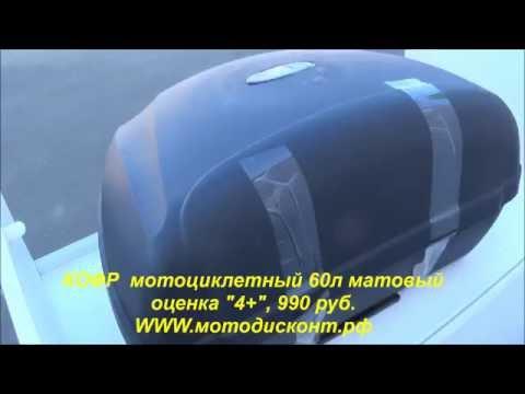Кофр мото универсальный, 60л матовый ZH-L0807 (на 2 шлема), уценка, 990 руб. (мотодисконт.рф)