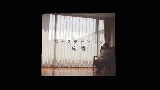 2015/4/15(水)リリース New Album「レインボーロード」に収録 絢香オフ...