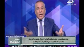 بالفيديو.. «موسى» يدعو البرلمان لتعديل قانون الإجراءات الجنائية