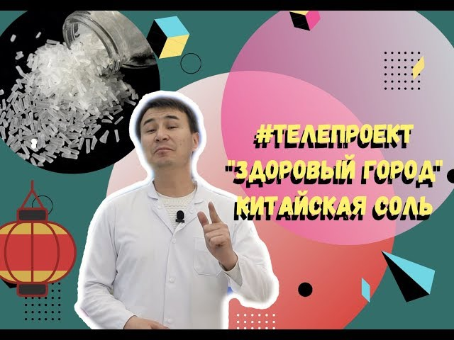 #телепроект #здоровыйгород #китайская #соль