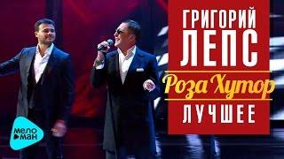 Смотреть клип Григорий Лепс И Emin - Я Нравлюсь Женщинам