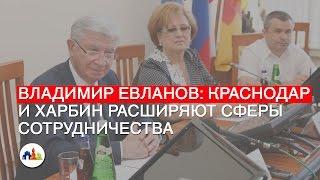 Владимир Евланов: Краснодар и Харбин расширяют сферы сотрудничества(, 2015-06-10T12:05:31.000Z)