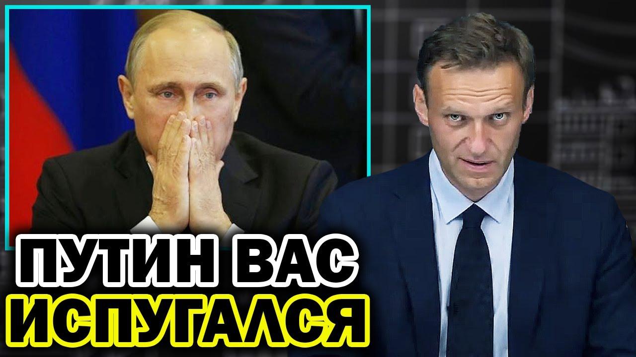 Навальный о том, чего боится Путин