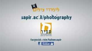 מכללת ספיר   קורס צילום   לימודי צילום   קורסי צילום מקצועי