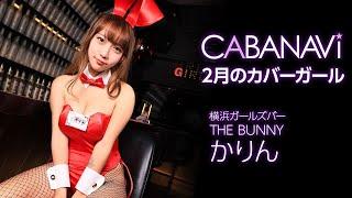 キャバナビ2月のカバーガールを飾るのは横浜のガールズバーTHE BUNNYの...