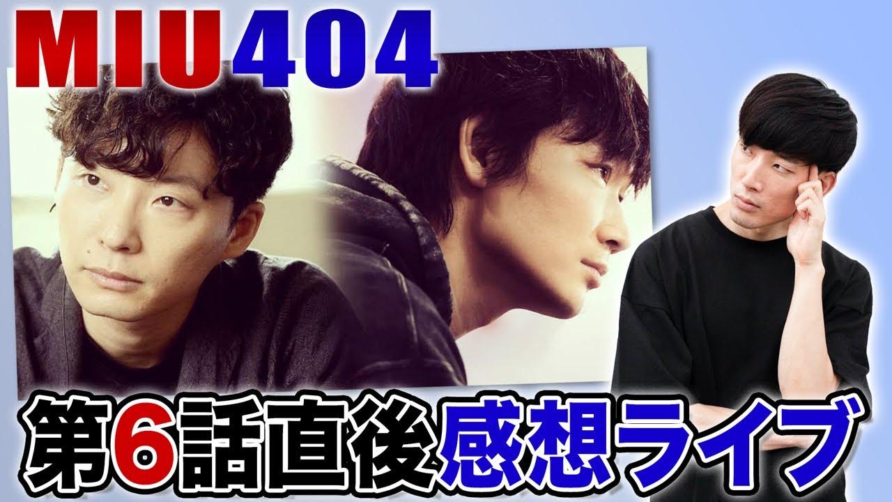 【MIU404】6話 アンナチュラルのミコトさんの名前が!King Gnu井口さんはどんな役?【ネタバレあり感想・考察ライブ】