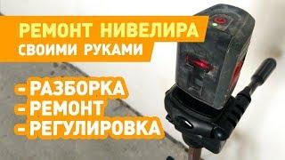 РЕМОНТ ЛАЗЕРНОГО УРОВНЯ СВОИМИ РУКАМИ. Лазерный нивелир Skil 0511 Nível Laser Repairs