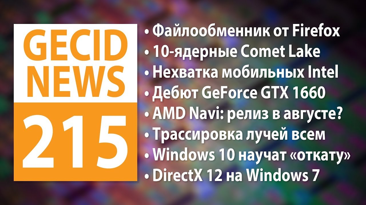 GECID News #215 ➜ 10-ядерные Intel Comet Lake ▪ Анонс видеокарты NVIDIA GeForce GTX 1660