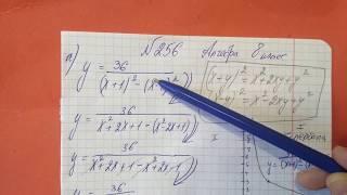 256 Алгебра 8 класс. Графики функции. Построим  гиперболу