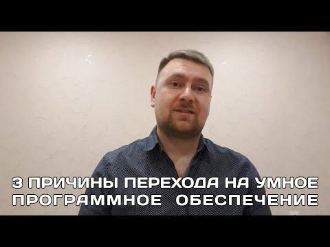 3 причины перехода на умное ПО - программное обеспечение | Часть 1 | Комиссионер.рус