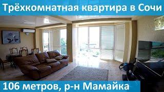 Трёхкомнтная квартира в Сочи на Мамайке 106 метров с парковочным местом и видом на море ул  Целинная