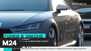 Стритрейсинг предлагают легализовать - Москва 24