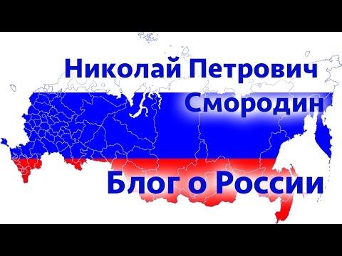 Блог о России. Николай Петрович Смородин