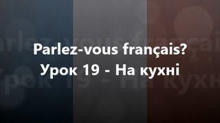 Французька мова: Урок 19 - На кухні