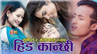New Song by Melina Rai & Sunil Chhidal |Hida Kanchhi | Ft.Anju Chaulagain&Madan Seling Limbu