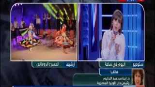 فيديو.. دار الأوبرا: تخفيض الأسعار ما بين 30 و50%.. وعودة نشاط المسرح الروماني