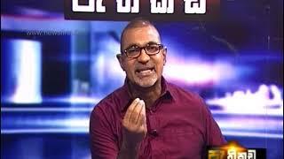 Pethikada Sirasa TV 14th November 2018 Thumbnail