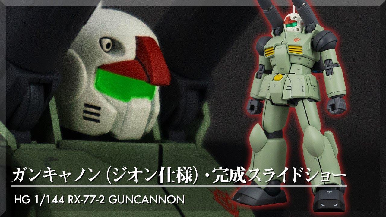 ガンプラ HG ガンキャノン(2)/完成スライドショー