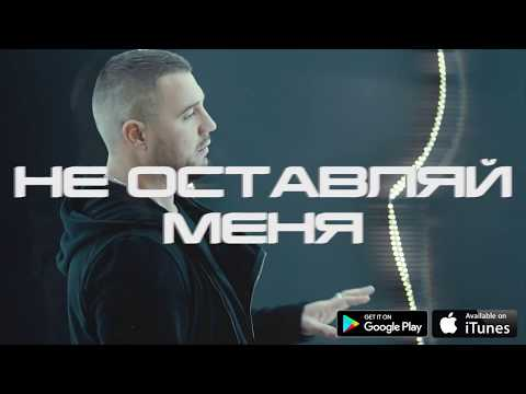 Kamazz - Не Оставляй Меня 2017 Video Clip