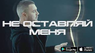 Kamazz Не Оставляй Меня 2017 Video Clip