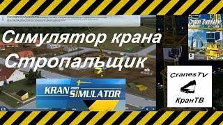 Симулятор крана-стропальщик[Simulator krana installation]