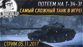 ✮Стрим на САМОМ СЛОЖНОМ ТАНКЕ В ИГРЕ - T-34-3!✮ Стримы от Near_You
