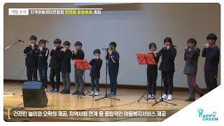 지역아동센터연합회 한마음 문화축제 개최_[2019.11.3주] 영상 썸네일