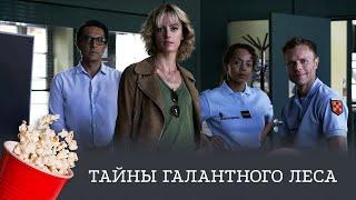 ОЖИДАЕМАЯ ПРЕМЬЕРА 2021! Тайны Галантного леса (детектив, драма, криминал) / Murders in Rochefort