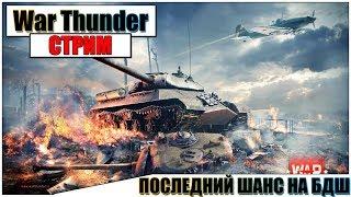 🔴War Thunder - ПОСЛЕДНИЙ ШАНС НА БДШ | Паша Фриман