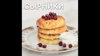 HappyKeto.ru - Кето диета, рецепты. Сырники