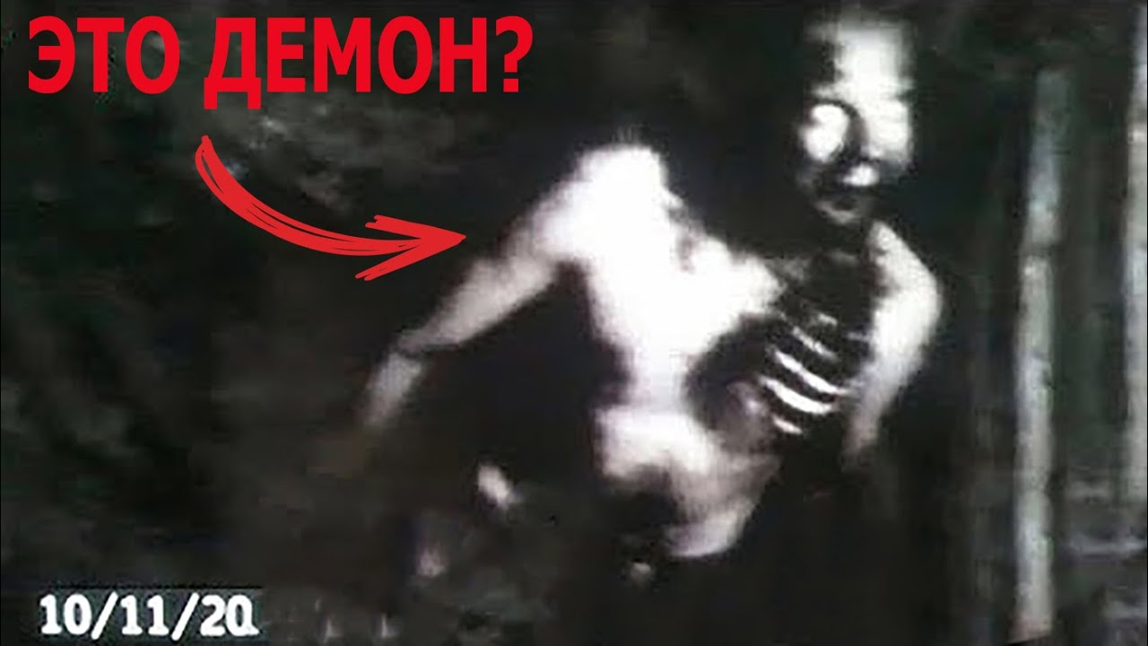 5 Пугающих Сущностей, Которых Удалось Снять На Камеру. Мистика