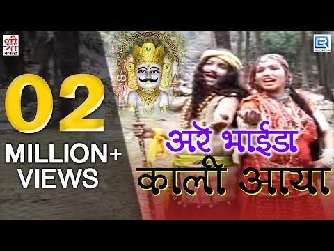 अरे भाईडा काली आया | भेरुजी महाराज | Full Video | Rajasthani Devotional Song |चुन्नीलाल राजपुरोहित