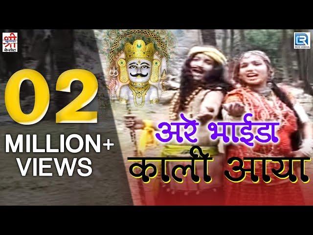 ??? ????? ???? ??? | ?????? ?????? | Full Video | Rajasthani Devotional Song |????????? ??????????