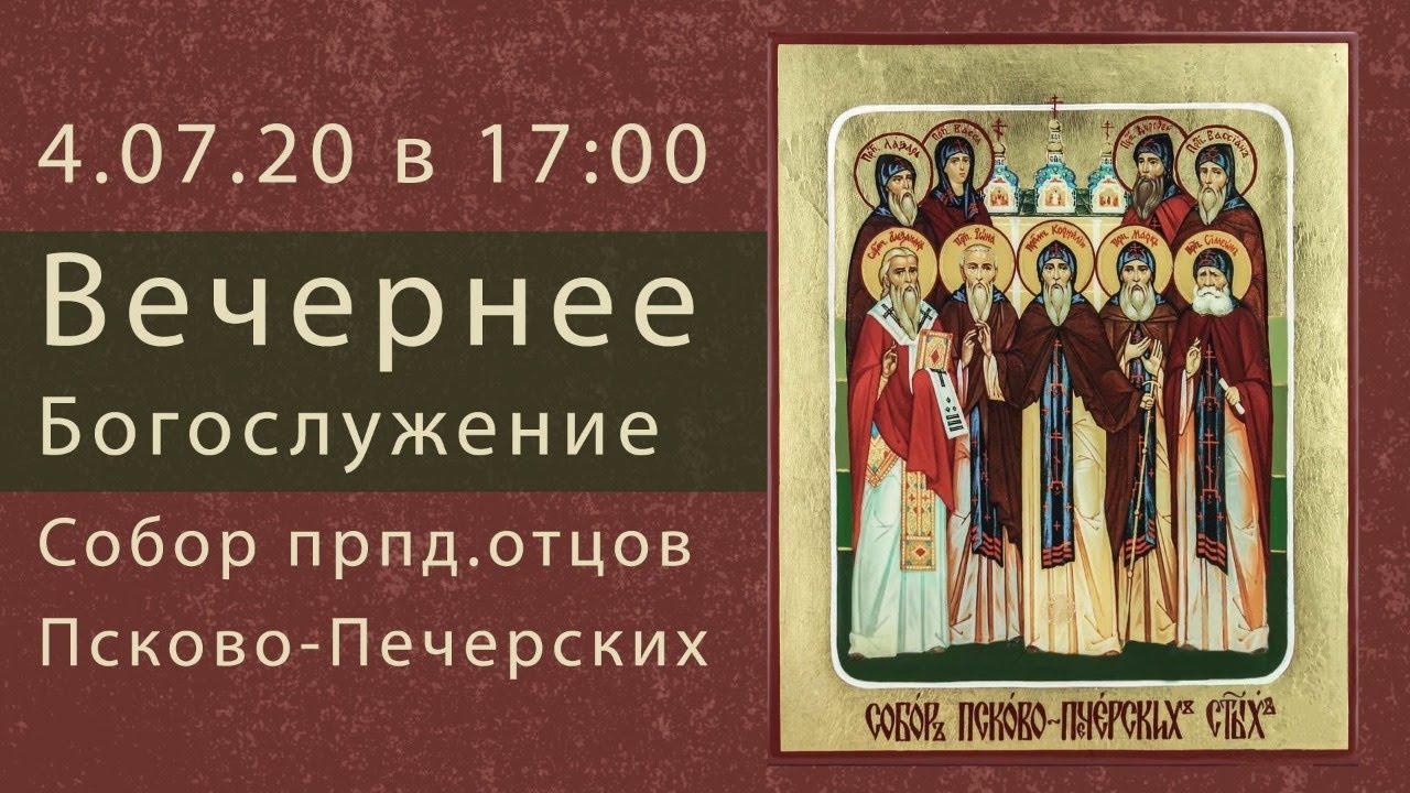 Прямая трансляция 4.07.20 | в 17:00 Вечернее Богослужение
