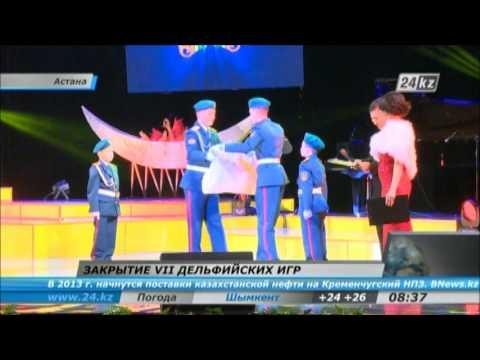 В Астане состоялось закрытие Дельфийских игр