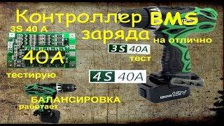 ✔️Тест контроллера заряда BMS 3S 40A с балансировкой, ток 100 mA.