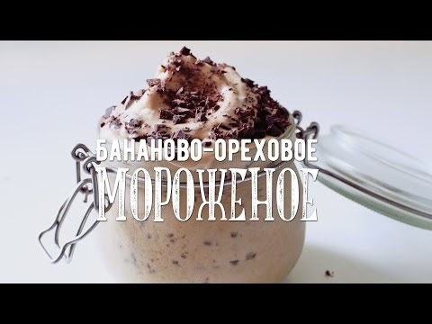 Бананово-ореховое мороженое | Неделя мороженого! | Веганский рецепт - Простые вкусные домашние видео рецепты блюд