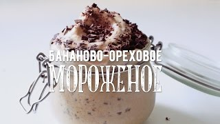 Бананово-ореховое мороженое | Рецепт домашнего мороженого