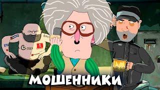 Мошенники - Две Бабули (Рожков и Мясников). Последняя серия!