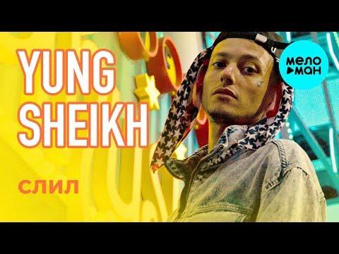 Yung Sheikh - Слил Single