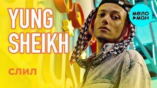 Yung Sheikh  - Слил (Single 2019)