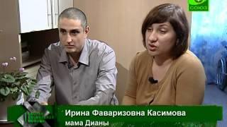 видео: Скорая социальная помощь - Касимова Диана