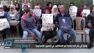 مصر العربية | وقفة في رام الله تضامنا مع المعتقلين في السجون الإسرائيلية
